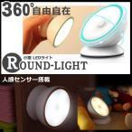 人感センサー搭載 小型 LED 照明 LEDライト 白色 電球色  簡単設置 ハンディライト ライト ET-LIGHT360