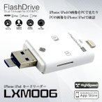 iPhone iPad カードリーダー Flash device HD SD TF カード USB microUSB ET-LXM006