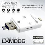 ショッピングカード iPhone iPad カードリーダー Flash device HD SD TF カード USB microUSB ET-LXM006