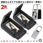 2セット ダイヤル式 キーボックス 4桁 南京錠 ビニール保護付き KEYBOX2