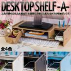 デスクトップ シェルフ Aタイプ 収納 テーブル CM-MONI1388