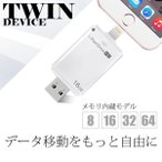 TWIN Device USB メモリ PC スマホ iPhone ET-CA1