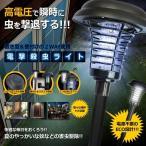 電撃 殺虫 ライト 照明 太陽光パネル 夏 虫 自動 除去 壁付け スタンド式 高電圧 瞬時 虫 撃退 デング熱 ET-MUSHIDEN