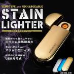 電熱線 電子 ライター シュタイン USB 充電式 ニクロム 煙草 タバコ 喫煙 ET-V-LSTEIN