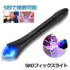 5KO フィックス ライト 透明接着剤 紫外線 5秒 固まる 金属 木材 プラスチック ガラス 耐衝撃 強力 破損 キズ 補修 修理 ET-V-5SECOND