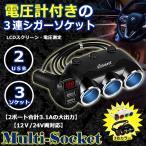 3連 シガーソケット 分配器 増設 ソケット 2口 USB スマホ タブレット 充電 ブラック TAKISOCKET