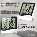 ファイブスター 温湿度計 卓上 マルチ 温度計 湿度計 時計 目...