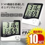 10セット ファイブスター 温湿度計 卓上 マルチ 温度計 湿度計 時計 目覚まし アラーム カレンダー 5機能搭載 大画面 スタンド 壁掛け兼用 FIVEMACHIN