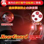 車 用 ドア ライト バイク 追突 予防 防止 対策 夜間 歩行者 後方 ET-REARGUARD