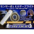 自動 人感 センサー LED テープライト ベッド サイド ランプ 1m 玄関 廊下 昼白色 ET-TAPELIGHT