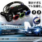 車用 シックスセンス 3連 USBポートシガーソケット 分配器 増設 ソケット 3口 USB スマホ タブレット 充電 ブラック CM-SINTAKISOCK 即納