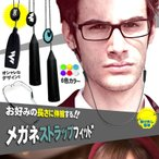 メガネ ストラップ フィット 伸縮 コードリール 47cm 眼鏡 サングラス チェーン グラス MEGASTRA