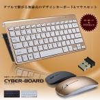 サイバーボード 無線 マウス キーボード おしゃれ 感度 パソコン PC 周辺機器 おしゃれ 無線機 USB ワイヤレス CYBERB