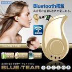 ブルーティアー ワイヤレス イヤホン Bluetooth 4.1 片耳 高音質 音楽再生 マイク付き ハンズフリー 通話 軽量 ブルートゥース ヘッドセット BLTEAR-BE