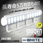 無限 照明 LED ライト 人感 モーション センサー 震災 クローゼット 夜間 自動 点灯 おしゃれ MUGESHOUL