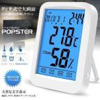 タッチ式 ポップスター 温湿度計 高輝度 LED バックライト 卓上 マルチ 温度計 湿度計 時計 目覚まし アラーム カレンダー 大画面 スタンド 壁掛け兼用 POPSTAR