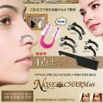 ノーズチャーム 4点セット 小顔効果 プチ整形 3サイズ コスメ 韓国 ファッション 美顔 美容 きれい おしゃれ 4-NOSECHARM