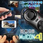 マルコン4 Bluetooth ブルートゥース ワイヤレス マルチ リモコン ゲーム スマホ  コントローラー シャッター 音楽 簡単 Android iPhone MULCON4
