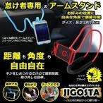 スマホスタンド タブレットスタンド 首掛け式 車載 卓上 ベッド アーム スマホホルダー フレキシブルア 360°回転 角度調整可能 iPhone iPad JIGOSTA