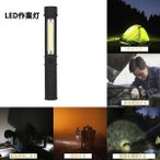 LED 作業灯 ワーク ライト 強力 ペン 明るい 携帯 夜間 作業 用 懐中 電灯 マグネット付き クリップ DIY 整備 携帯 便利 SAGYOTOU