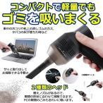 ミニクリーナー キー掃除機 USB充電式ミニクリーナー 卓上ブラシ ハンディOA除塵 掃除 集塵装置 強力吸引 MINICLRNA