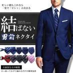 最新 結ばない 男前 ネクタイ ビジネスマン 仕事 necktie オフィス 支度 スーツ シャツ 社会人 営業 おしゃれ 綺麗 OTOMUSU