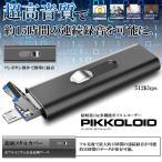 ピッコロイド IC ボイスレコーダー 13g 超軽量 録音機 512Kbps 超高音質 8GB 長時間 超強化 メタルカバー PIKKOROID