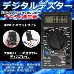 小型 デジタルテスター マルチメーター 専用テスターリード付属 AC DC 対応 電圧 電流 抵抗測定 TESDEJI