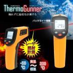 サーモガンナー バックライト搭載 放射温度計 非接触 赤外線 デジタル サーモメーター 低温 高温 液体 調理 赤外線 レーザー THGUN