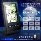 ルナスター 月の満ち欠け 表示 温湿度計 卓上 マルチ 温度計 湿度計 時計 目覚まし アラーム カレンダー 9機能搭載 大画面 スタンド LUNASTAR