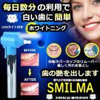 Yahoo!COM-SHOT歯 ホワイトニング みがき 研磨 ステイン リムーバ- 白い 簡単 LED ライト 付 歯磨き粉 セルフ 安全 SMILMA