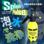 スプラッシュパルス 泡 洗車 発泡 スーパー フォームガン パルス エアーガン ムース カー 車 洗浄 掃除 クリーナー 洗剤 SPULSE