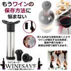 ワインセーバー セット  ワイン 新鮮 保存 方法 酸化 防止 バキュームポンプ × 1個 ストッパー × 2 WINSAVE