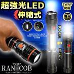 懐中電灯 作業灯 2WAY ハンドライト 超強光 最強 COB ランタン ワークライト マグネットライト LEDライト ハンディライト 非常時 キャンプ RANCOB
