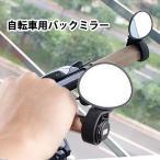 自転車 鏡 サイクル ミラー  360度 回転 安全 後方 確認 小型 ...