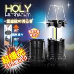 COB型 LED ランタン ホーリーランタン 携帯 折り畳み式 ポータブル テント ライト 防災対策 登山 釣り ハイキング アウトドア HOLYNUM