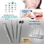Yahoo!COM-SHOT本格 デンタルケアセット アノハノ ステンレス ツール 4点セット かき出し棒 歯石取り スケーラー ピンセット ミラー 歯 虫歯予防 ANOHANO