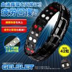 ゲルスレット ゲルマニウム ブレスレット 42粒 メンズ 純チタン製 抗疲労 睡眠改善 紳士 磁気 健康 GELBRE