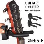 ギター ハンガー 壁掛け ホルダー ベース バイオリン マンドリン ウクレレ ネジ 取り付け クッション 収納 便利 アーム 調節 可能 2個セット GITAHOLD