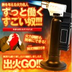 注入式 本格バーナー 出火GO 火力調節 自由自在 最大1300℃ 高温出力 ピザ BBQ 便利 SHUKAGO