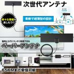 ������ �ڡ��ѡ�����ƥ� �ƥ�� ���� HD ��� TV ����ƥ� UHF VHF�б� 65KM �����ϰ� �֡��������դ� USB�� ���� PEPAANTEN