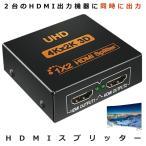 HDMIスプリッター 1入力2出力 HDMI分配器 電源ケーブル付き 高解像度 4K 2K 1080P 3D HDTV対応 HDMSPRIT