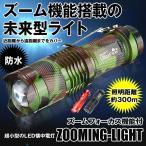 ズーミング LEDライト 超小型 LED 懐中電灯 ハンディライト ズームフォーカス機能付 防水 防災 ZOOMNINGLI