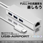 USB�����ݡ��� USB type C �ϥ� USB3.0 3�ݡ��� ͭ��LAN�����ץ����դ� 1000Mbps ��®����  USBAIRPORTS
