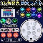 潜水 水中ライト LED 防水マルチカラー電池式 リモコン 操作 無線 10灯 LED インテリア お風呂 お庭 花瓶 水槽 金魚鉢 WATERLIGHTの画像