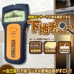 下地チェッカー センサー デジタル 壁検出器 一台三役 金属 木材 AC電源 位置 内装材 DIY 新築 火災報知器 SITAZI-C