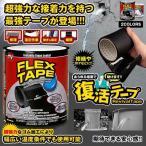復活テープ 超強力 防水 補修材 防水 全米話題 ...
