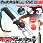 取り調べフィッシュ フィッシュグリップ キャッチャー メジャー 魚掴み器 釣り具 計量器 測定 機能 軽量 TORIFISH