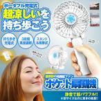 ミニ扇風機-商品画像