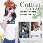 貝雷帽 - 日よけ帽子  メンズ レディース メッシュ 夏 UVカット 紫外線対策用 日よけ帽子 男女兼用